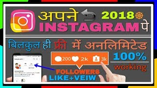 ''Instagram pe followers kaise badaye |How to increase Instagram followers in|hindi|2018|#hashtags