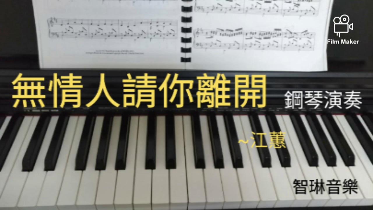 無情人請你離開(江蕙)~鋼琴演奏 - YouTube