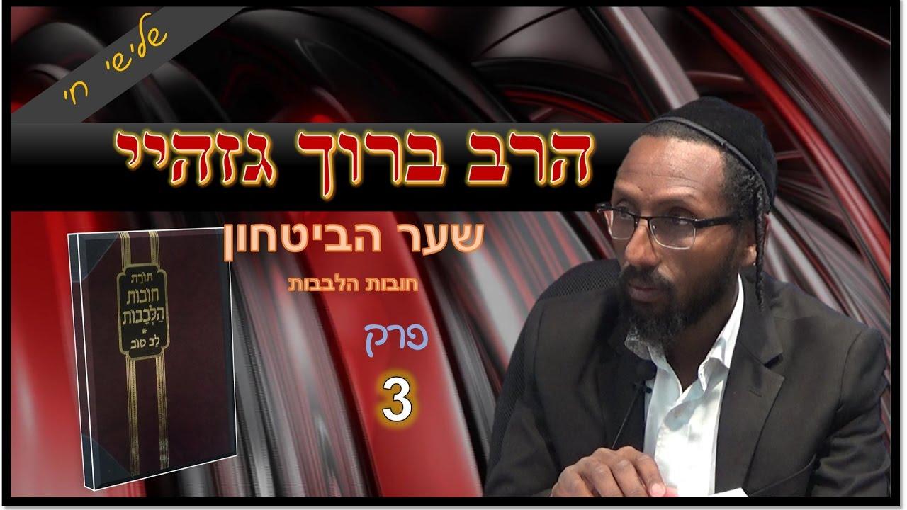הרב ברוך גזהיי - חובות הלבבות' שער הבטחון פרק 3 - Rabbi baruch gazahay HD