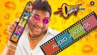 Vaajlaach Paahije Audio Jukebox - Bhalchandra Kadam, Chinmay Udhgirkar, Aarti solanki