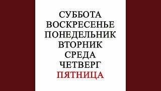 Pjatnitsa