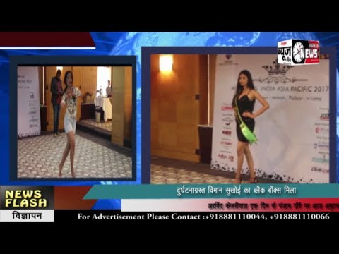 Miss & Mrs.India Asia Pacific-2017 || रैंप पर दिखा फैशन का जलवा Mumbai Audition|| SNI NEWS INDIA