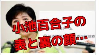 小池百合子の表と裏の顔…(東京都都知事選候補)秘書たちが暴露!