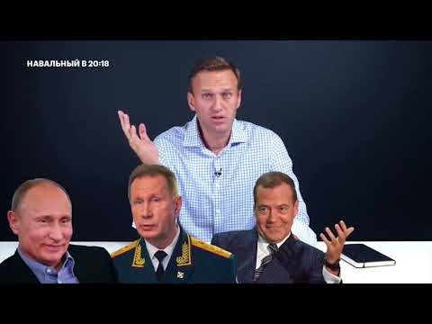 Навальный: Росгвардия, Золотов и коррупция. Часть 1