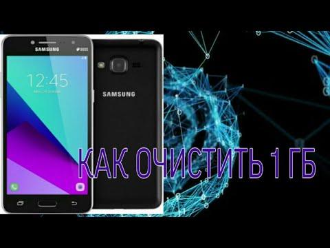 Как очистить память на Samsung Galaxy J2 Prime