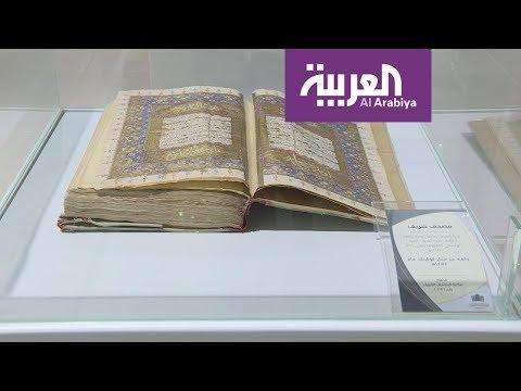 صباح العربية | كنوز المدينة المنورة  - نشر قبل 3 ساعة
