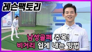 남자골퍼 비거리 향상시키기 기본편   레슨팩토리3 김형…