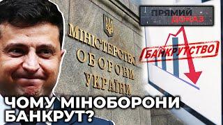 Чому за Зеленського ніхто не хоче очолювати Міністерство оборони | ПРЯМИЙ ДОКАЗ