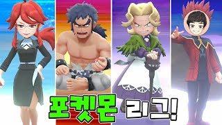 [EP.14] 포켓몬 리그 챔피언 도전! 드디어 엔딩?! [포켓몬스터 레츠고]