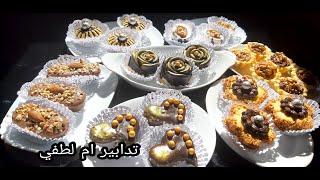 حلويات العيد 2020 درت بي500غرام زبدة 7انواع حلوة 🍩🍩و85حبة بعجينة واحدة عمري طابلة عيدكم  😘