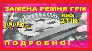 Замена ремня ГРМ 8 клапанный двигатель ВАЗ 2114, 2115. Выставление зажигания по меткам.(Смотрите как просто даже для новичков заменить ремень грм на ваз 2115,14,13, на 8-ми клапанном движке.В каком..., 2016-10-31T16:11:26.000Z)