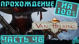 The Incredible Adventures of Van Helsing - Прохождение. Часть 46: 48088 урона от злого моба