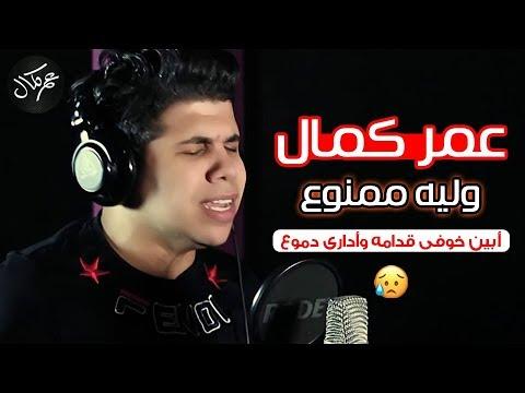 عمر كمال - وليه ممنوع ؟!!! 🚫 أبيّن خوفي قدامه وأداري دموع 😪 يخربيت الوجع دا 😞💔