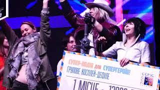 Comic Con Ukraine - Победители в групповом косплей-дефиле - 1 место