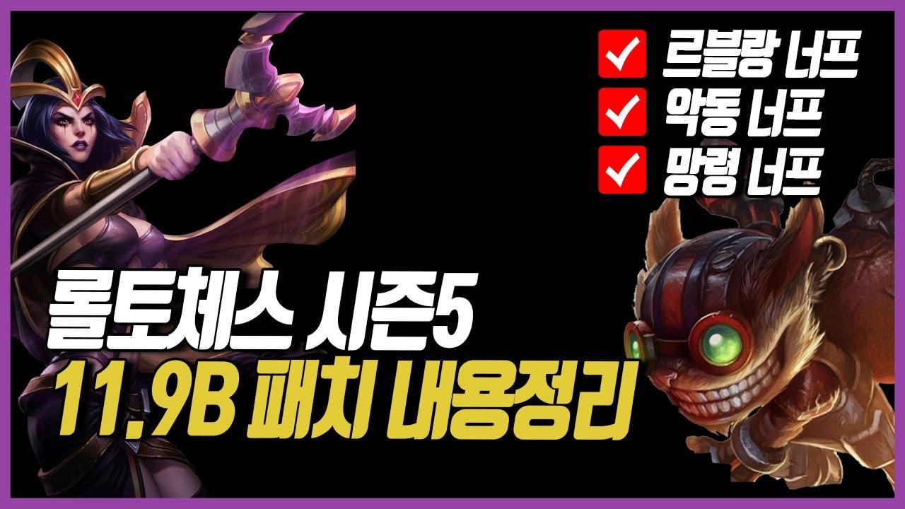 [롤토체스 시즌5] 르블랑 포함 사기챔 대량 너프! 11.9B패치노트 내용 완벽정리