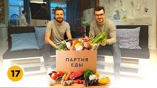 Партия еды – обзор бизнеса доставки ужинов по подписке