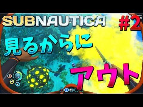 【SUBNAUTICA】見るからにアウトな魚見つけた#2【KUN】