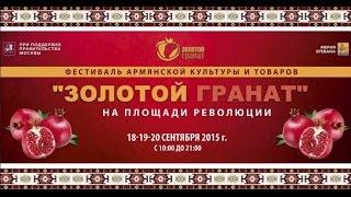 Золотой гранат-2015. Армянская ярмарка в центре Москвы.