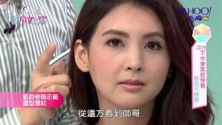 EP.23 2015下半年美妝保養新品大搜查!