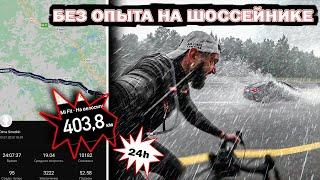 403 км на велосипеде за 24 часа. Начинаю подготовку к IRONMAN . Бревет / Синдром Сметкина