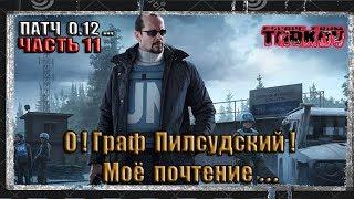 / ПАТЧ 0. 12 part 11 /На...