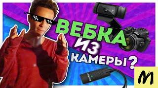 видео Видеорегистратор в качестве web камеры