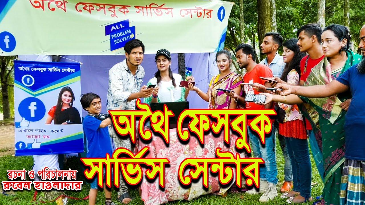 অথৈ ফেসবুক সার্ভিস সেন্টার । অথৈ   রুবেল হাওলাদার । জীবন মুখী ফিল্ম   অনুধাবন । Music bangla tv