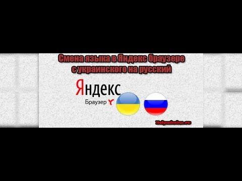 Как поменять язык в яндекс браузере с украинского на русский
