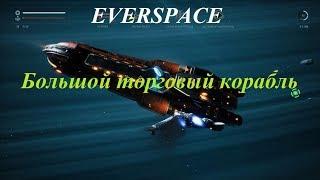 EVERSPACE Большой торговый корабль