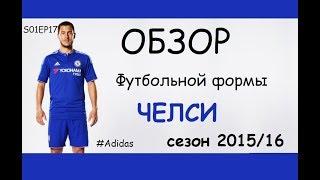 Обзор футбольная форма   Адидас | Adidas - Челси | Chelsea сезон 2015/16 Футболофил
