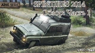 SpinTires 2014 - Первый взгляд 1