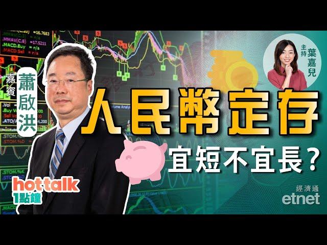 【全城聚焦點】蕭啟洪:捕捉英鎊買入時機❗️人民幣定存策略有無變❓