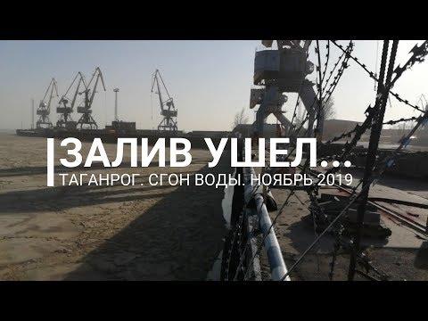 Таганрогский залив пустой | Сгон воды | Ноябрь 2019