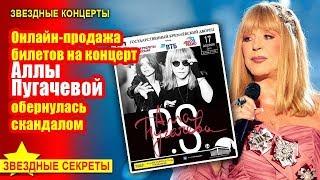 🔔 Онлайн-продажа билетов на концерт Аллы Пугачевой обернулась скандалом