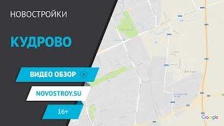 Новостройки Кудрово. Пробки, инфраструктура и самый большой ЖК в Ленобласти