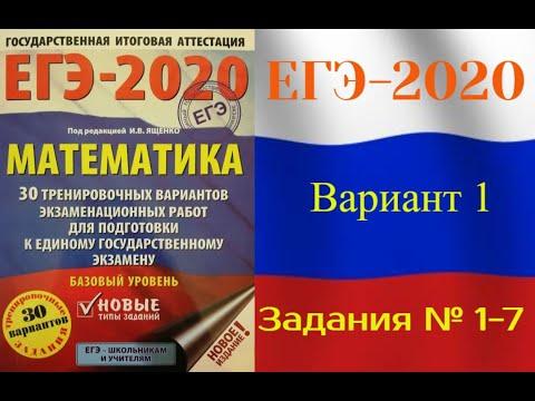 ЕГЭ-2020 Базовый уровень. ФИПИ. И.В.Ященко. 1 вариант №1-7