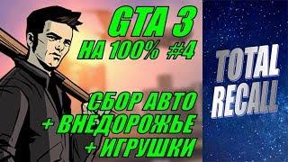 GTA 3 на 100% #4. Збір авто + внедорожье + іграшки без збережень