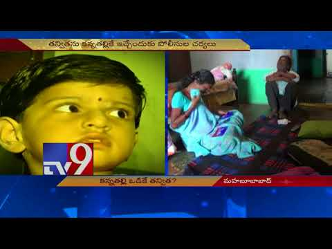 Tanvitha case : Biological Mother to get Baby? - TV9