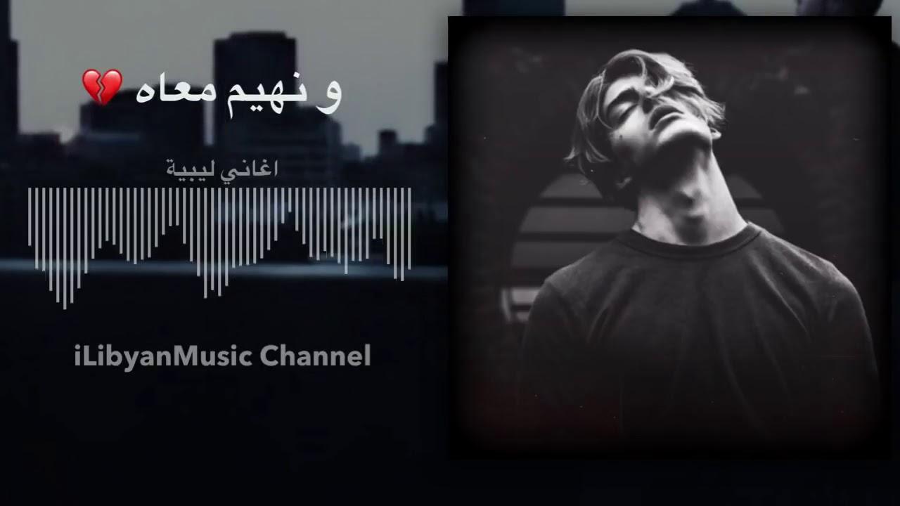 اغاني ليبية 2018 و نهيم معاه Youtube
