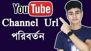 Custom URL - How To Change Channel URL YouTube 2020