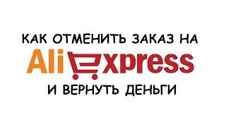 видео Отмена заказа на AliExpress