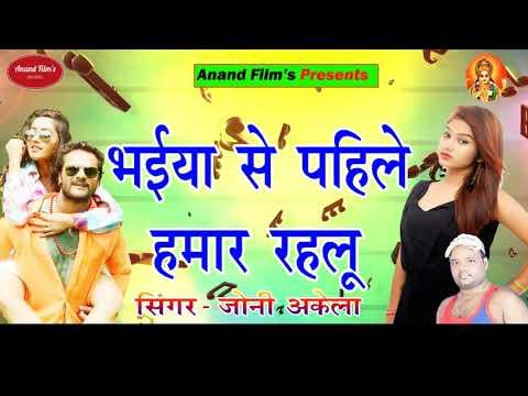 भईया से पहिले हमार रहलू    Bhaiya Se Pahile Hamar Rahloo    Joni Akela    Bhojpuri Songs Tadaka
