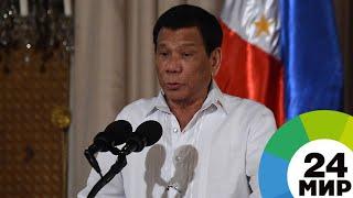 Рак есть рак: Дутерте готов покинуть пост президента Филиппин - МИР 24