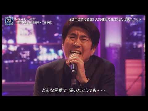 23年ぶりA.S.A.P ミックス 石橋貴明&工藤静香