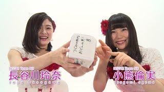 【ダイスキ!】ほにゃららサイコロトーク#10 NGT48 長谷川玲奈&小熊倫実 / AKB48[公式]