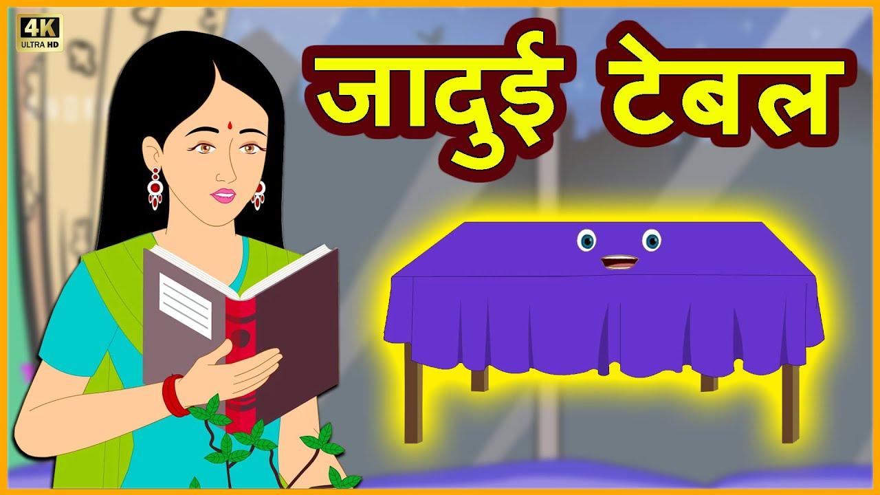 जादुई टेबल Magical Table Moral Stories Funny Video हिंदी कहानियां Hindi Stories Comedy Video