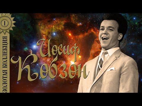 Иосиф Кобзон - Золотая коллекция. Лучшие песни. А у нас во дворе