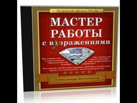 Мастер работы с возражениями аудиокнига А Бухтияров