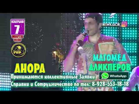 Аликперов и Анора 7 Марта Избербаш
