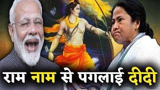 'मोदी नाम जय श्री राम' फिर से बना ममता बनर्जी के सर का दर्द    Must Watch
